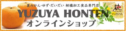 柚子屋本店オンラインショップ