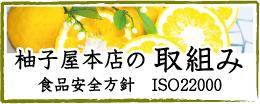 柚子屋の取組みISO